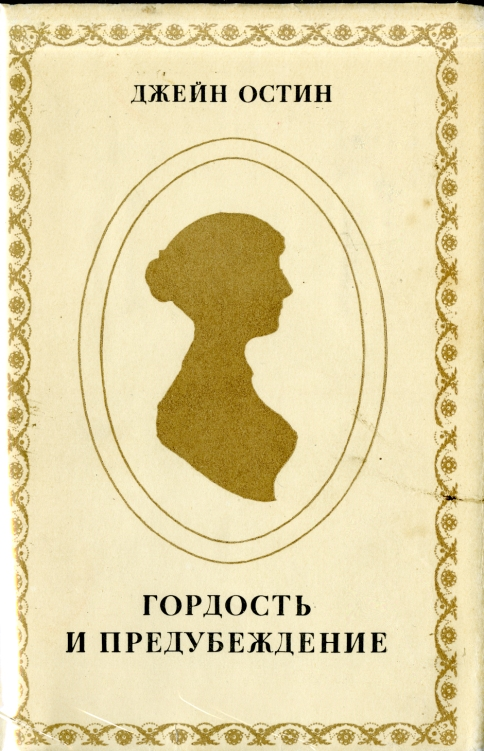 A 1967 edition in Russian.